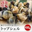 トップシェル 400g │アカニシ貝