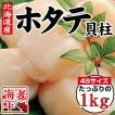 北海道産ホタテ貝柱(1kg)(4Sサイズ)│ほたて ホタテ