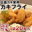 カキフライ1袋20粒入│国内加工│かき カキ 牡蠣