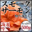 スモークサーモン切り落とし(500g) お徳用