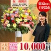 スタンド花 開店祝い 花 全国へお届け(一部除く) 豪華...