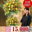 花 お祝いスタンド花 豪華2段スタンド花 15,000円(税別) あすつく お届け地域は東京都・神奈川県(一部除く) 開店祝い、オープン、開院祝い、開業祝いなど