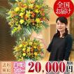 花 お祝いスタンド花 豪華2段スタンド180cm位 20000円...