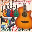アコースティックギター 初心者 12点 セット ARIA TG-1 カッタウェイタイプ アコギ 【アウトレット】