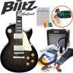 エレキギター 初心者セット レスポールタイプ 15点セット BLP-450/SBK