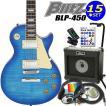 エレキギター 初心者セット レスポールタイプ 15点セット BLP-450/SBL
