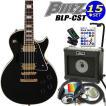 エレキギター 初心者セット レスポールタイプ 15点セット BLP-CST/BK
