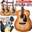 モーリス アコギ アコースティックギター 初心者 入門12点 セット MORRIS F-280/M-280