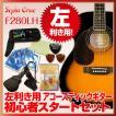 左利き用 アコースティックギター 初心者セット Sepia Crue F280LH アコギ スタートセット