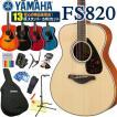 ヤマハ アコースティックギター YAMAHA FS820 初心者 アコギ 12点セット