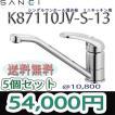 K87110JV-S-13 5台セット価格 三栄水栓 シングルワンホール混合栓 ミニキッチン用