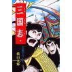 三国志 (6〜10巻セット) 電子書籍版 / 横山 光輝