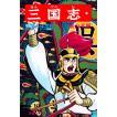 三国志 (11〜15巻セット) 電子書籍版 / 横山 光輝