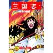 三国志 (16〜20巻セット) 電子書籍版 / 横山 光輝