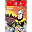 三国志 (36〜40巻セット) 電子書籍版 / 横山 光輝