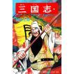 三国志 (41〜45巻セット) 電子書籍版 / 横山 光輝