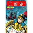 三国志 (51〜55巻セット) 電子書籍版 / 横山 光輝