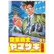 企業戦士YAMAZAKI (全巻) 電子書籍版 / 富沢 順