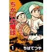ちかいの魔球 (全巻) 電子書籍版 / 原作:福本 和也 漫画:ちば てつや