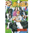 牛のおっぱい (全巻) 電子書籍版 / 菅原 雅雪