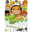 【初回50%OFFクーポン】S60チルドレン (全巻) 電子書籍版 / 川畑 聡一郎