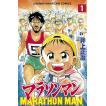 マラソンマン (全巻) 電子書籍版 / 井上正治