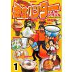 奇食ハンター (全巻) 電子書籍版 / 山本マサユキ