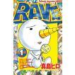 【初回50%OFFクーポン】RAVE (全巻) 電子書籍版 / 真島ヒロ