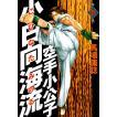空手小公子 小日向海流 (31〜35巻セット) 電子書籍版 / 馬場康誌