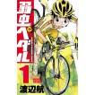 弱虫ペダル (1〜5巻セット) 電子書籍版 / 渡辺航