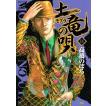 土竜(モグラ)の唄 (11〜15巻セット) 電子書籍版 / 高橋のぼる
