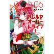 ハレルヤオーバードライブ! (6〜10巻セット) 電子書籍版 / 高田康太郎