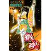 銀魂 モノクロ版 (21〜30巻セット) 電子書籍版 / 空知英秋