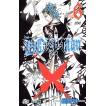 D.Gray-man (6〜10巻セット) 電子書籍版 / 星野桂