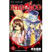 【初回50%OFFクーポン】magico (全巻) 電子書籍版 / 岩本直輝