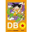 DRAGON BALL カラー版 孫悟空修業編 (全巻) 電子書籍...