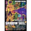 SHADOW SKILL (全巻) 電子書籍版 / 岡田芽武