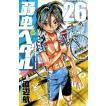弱虫ペダル (26〜30巻セット) 電子書籍版 / 渡辺航