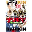 ナリキン! (1〜5巻セット) 電子書籍版 / 漫画:鈴木大四郎 監修:野月浩貴
