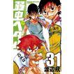 弱虫ペダル (31〜35巻セット) 電子書籍版 / 渡辺航