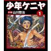 少年ケニヤ (1〜5巻セット) 電子書籍版 / 作画:山川惣治