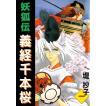 妖狐伝義経千本桜 (全巻) 電子書籍版 / 堤抄子