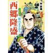 西郷隆盛 (1〜5巻セット) 電子書籍版 / 横山まさみち