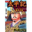 太平記 (1〜5巻セット) 電子書籍版 / 横山まさみち