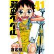 弱虫ペダル (41〜45巻セット) 電子書籍版 / 渡辺航