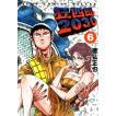 狂四郎2030 (6〜10巻セット) 電子書籍版 / 徳弘正也
