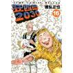 狂四郎2030 (16〜20巻セット) 電子書籍版 / 徳弘正也