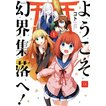 ようこそ幻界集落へ! (全巻) 電子書籍版 / コト