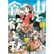 山と食欲と私 (1〜5巻セット) 電子書籍版 / 信濃川日出雄