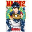 MAJOR 2nd (6〜10巻セット) 電子書籍版 / 満田拓也